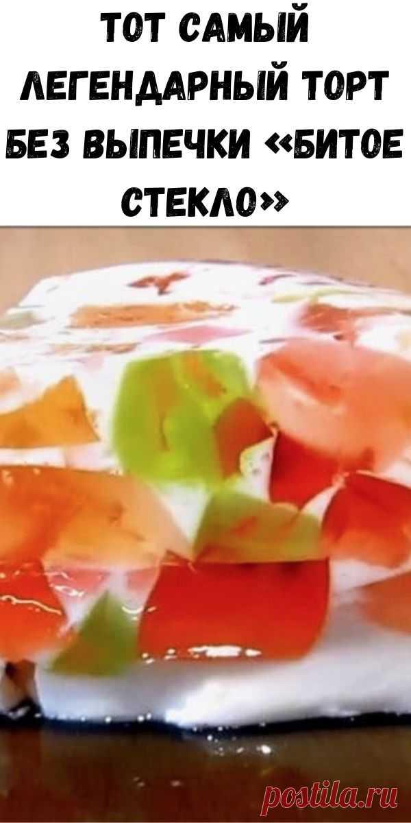 Тот самый легендарный торт без выпечки «Битое стекло» - Полезные советы красоты