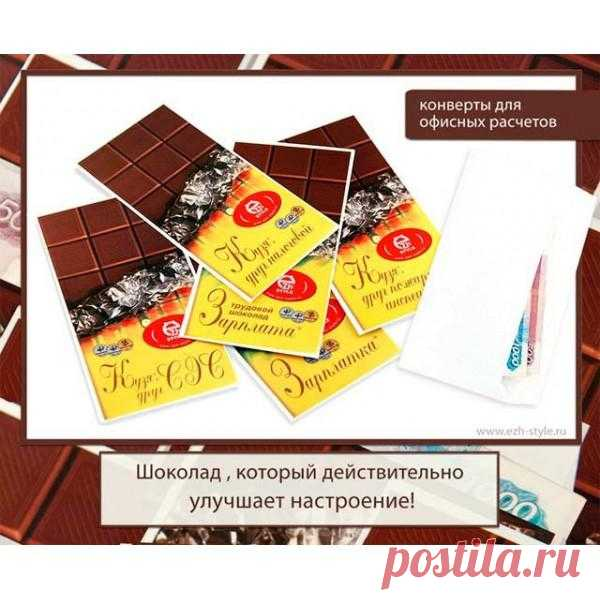 """Конверт для офисных расчетов """"Зарплатка"""" - и всё в шоколаде! (45 руб)"""