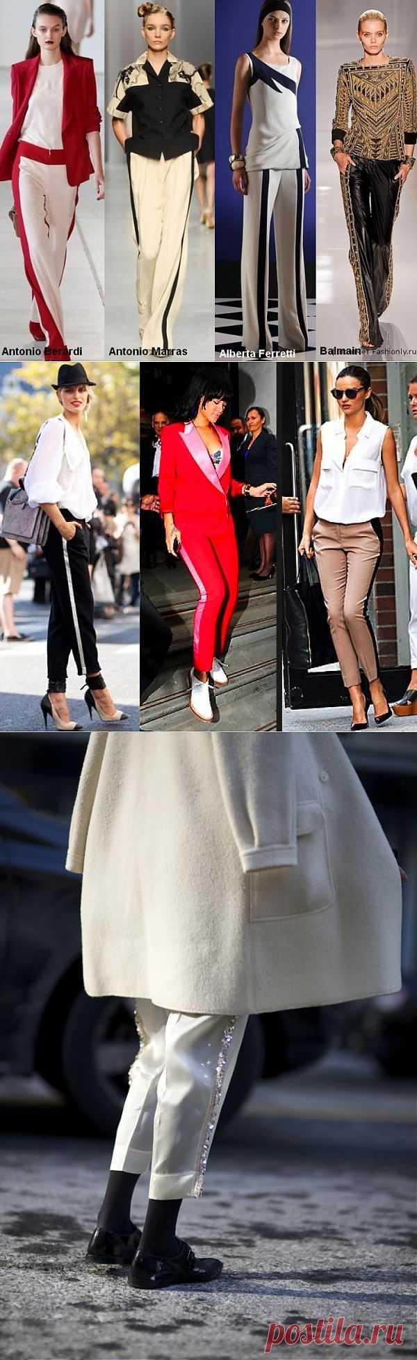 Лампасы (трафик) / Тенденции / Модный сайт о стильной переделке одежды и интерьера