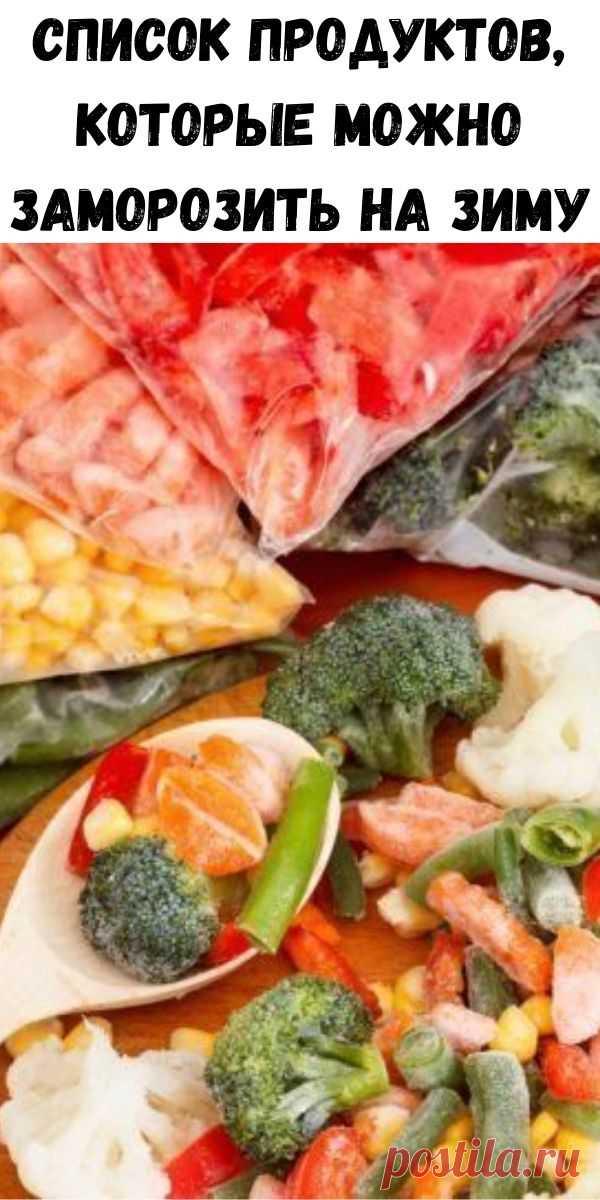 Список продуктов, которые можно заморозить на зиму - Советы для тебя Пригодится! Морозильную камеру можно заполнять не только мясом, рыбой и ягодами. Есть множество продуктов, которые можно замораживать без потери вкусовых качеств. Замороженные продукты будут спокойно дожидаться своей очереди, а вам не придётся выкидывать или быстро доедать их, чтобы не испортились. Вот 20 продуктов, которые можно заморозить, и способы, как это сделать. 1. Сыр Вы можете […]