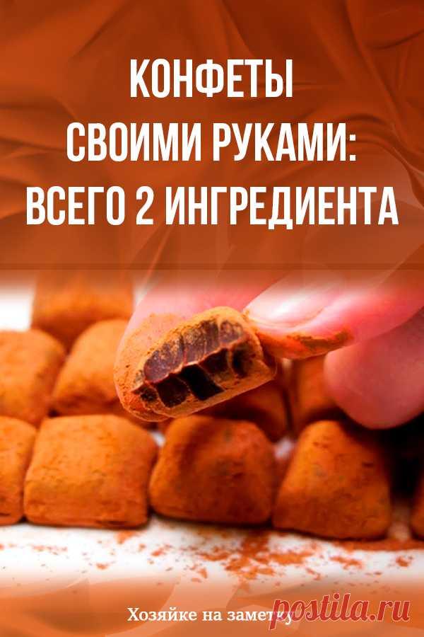 Конфеты своими руками: всего 2 ингредиента