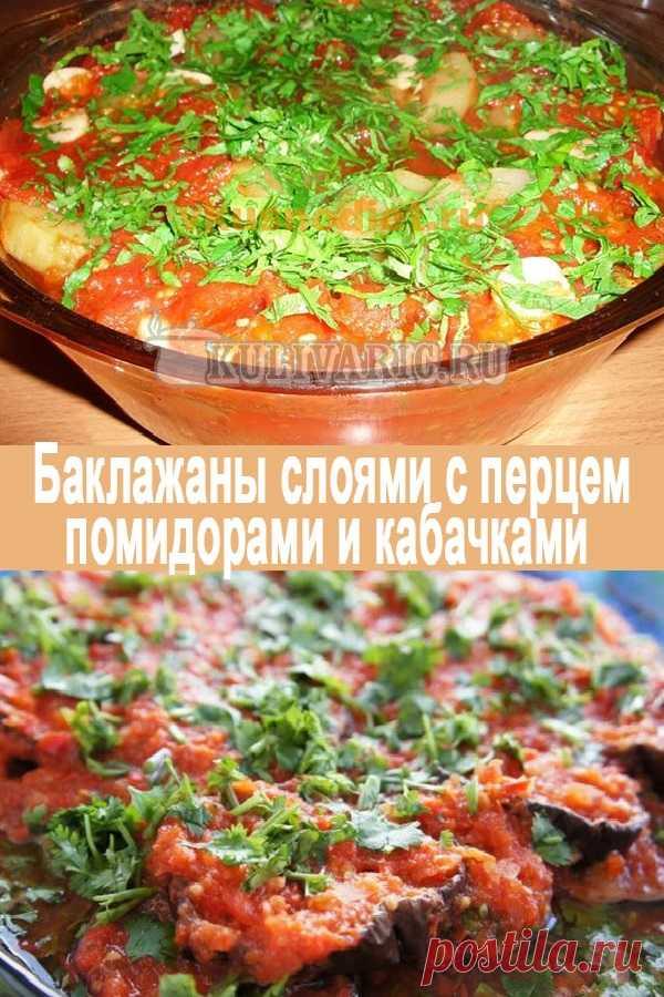 Баклажаны слоями с перцем, помидорами и кабачками ⋆ Кулинарная страничка