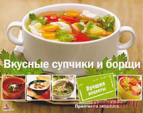 Вкусные супчики и борщи.