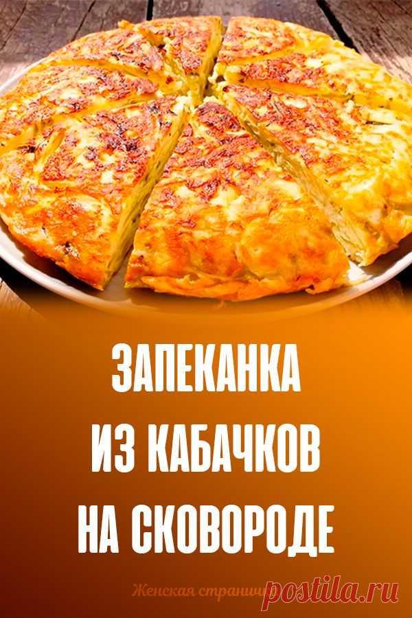 Запеканка из кабачков на сковороде - Интересный блог