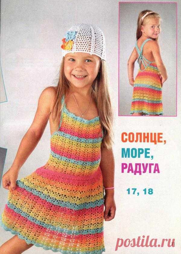 Разноцветный сарафан и шапочка для девочки