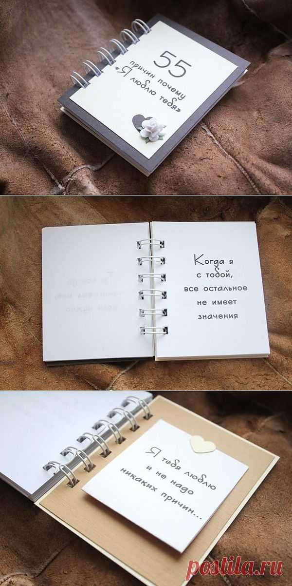 Книжечка для любимого человека