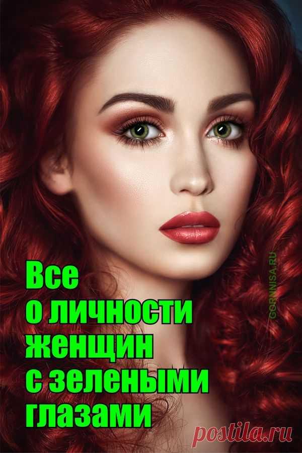 Все о личности женщин с зелеными глазами | | ГОРНИЦА