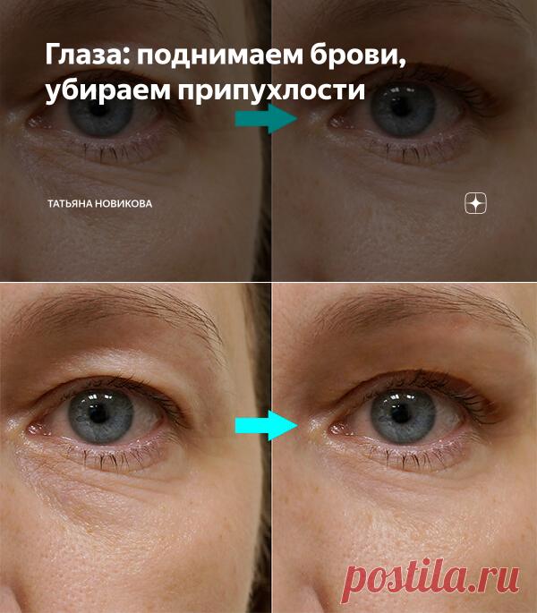 Глаза: поднимаем брови, убираем припухлости   Татьяна Новикова   Яндекс Дзен