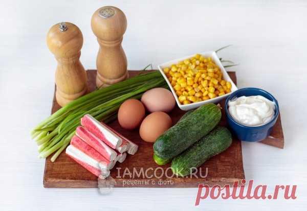 Крабовый салат с огурцом и кукурузой — рецепт с пошаговыми фото и видео. Как приготовить салат из огурцов, крабовых палочек и кукурузы?