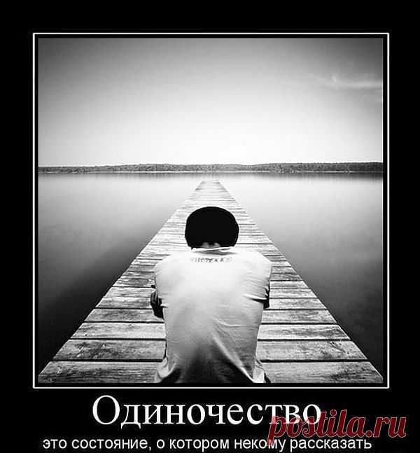 сказках картинки одиночество это мое состоянии легендарного