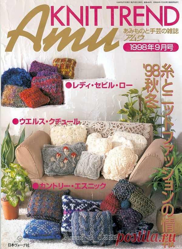 Amu Knit Trend.
