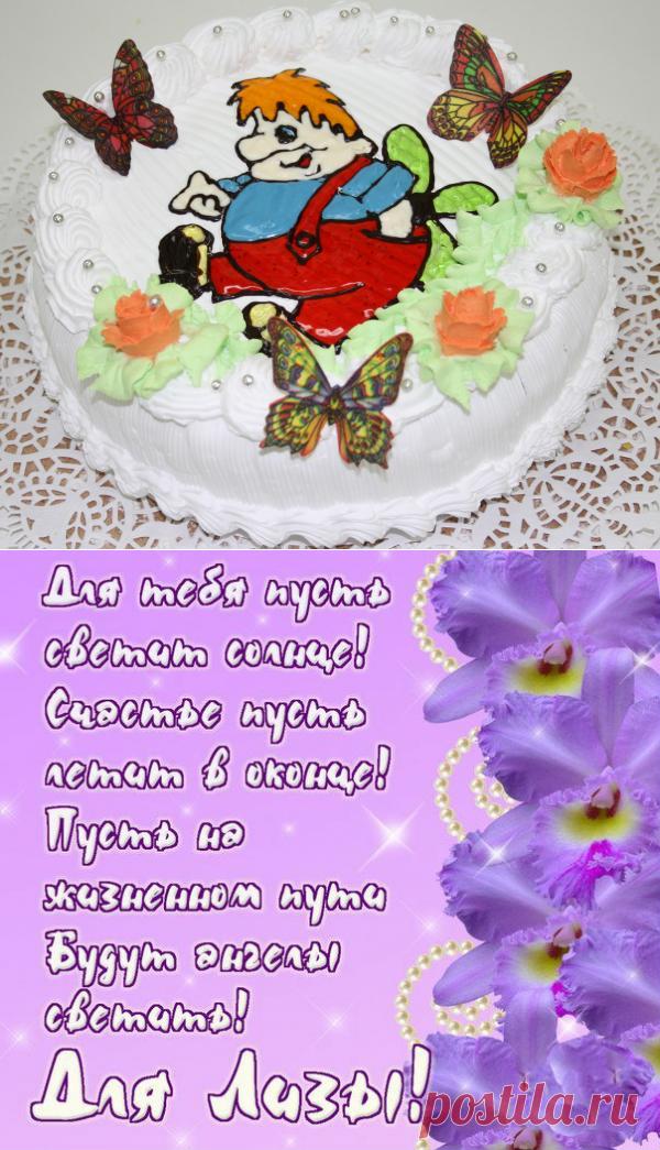 Открытка открытки, картинки с днем рождения лиза красивые сайт солнышко