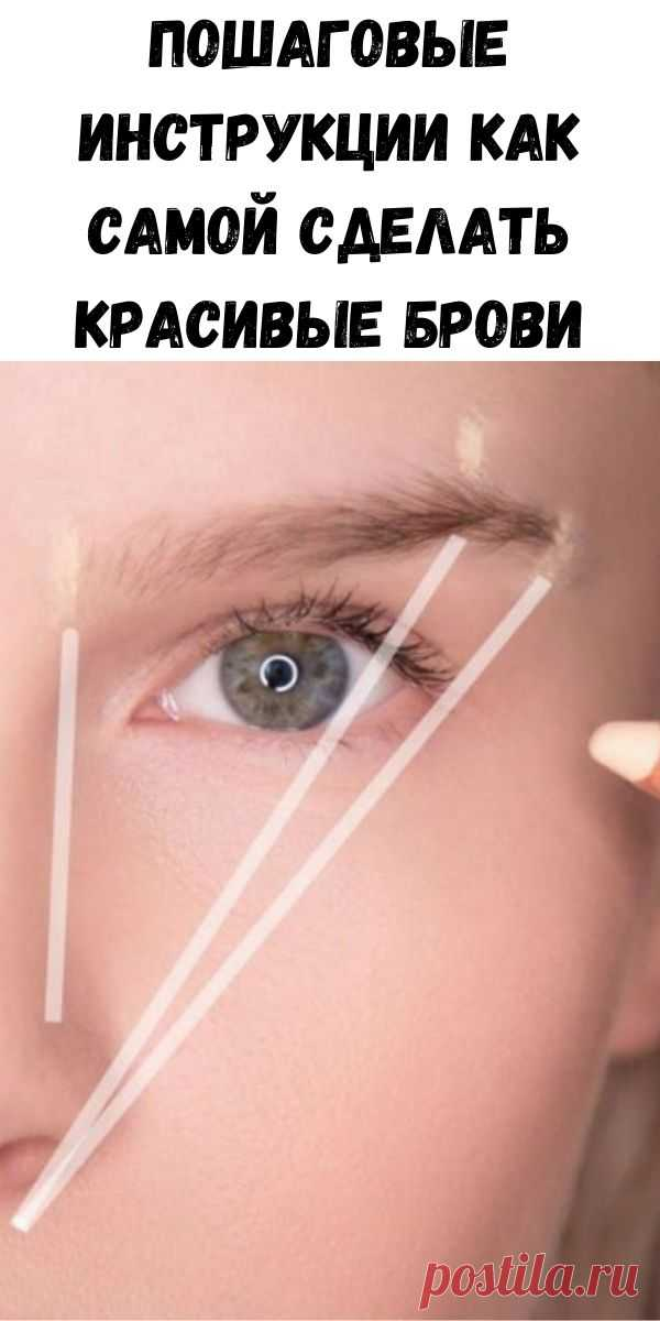 Пошаговые инструкции как самой сделать красивые брови - Советы на каждый день