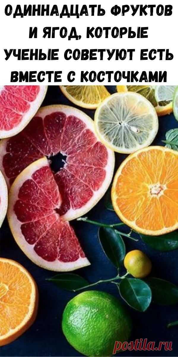 Одиннадцать фруктов и ягод, которые ученые советуют есть вместе с косточками - Стильные советы