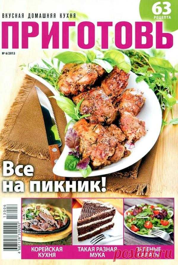 Приготовь №6/2013 Все на пикник!