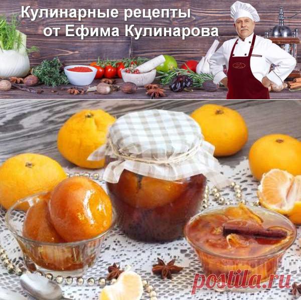Варенье из целых мандаринов   Вкусные кулинарные рецепты