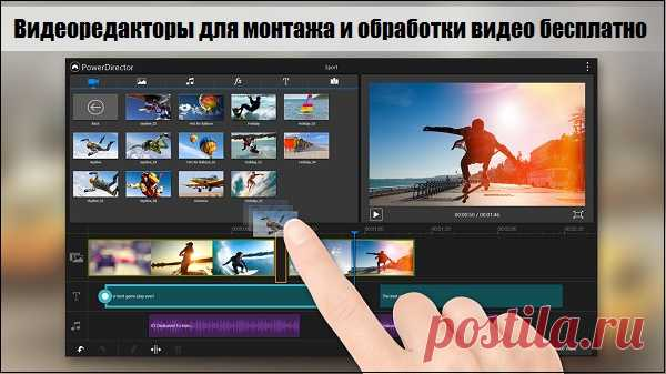 The best video editors for installation and processing of video it is free