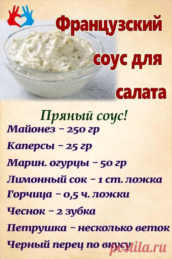 Французский соус для салата | СЕКРЕТ | Рецепты