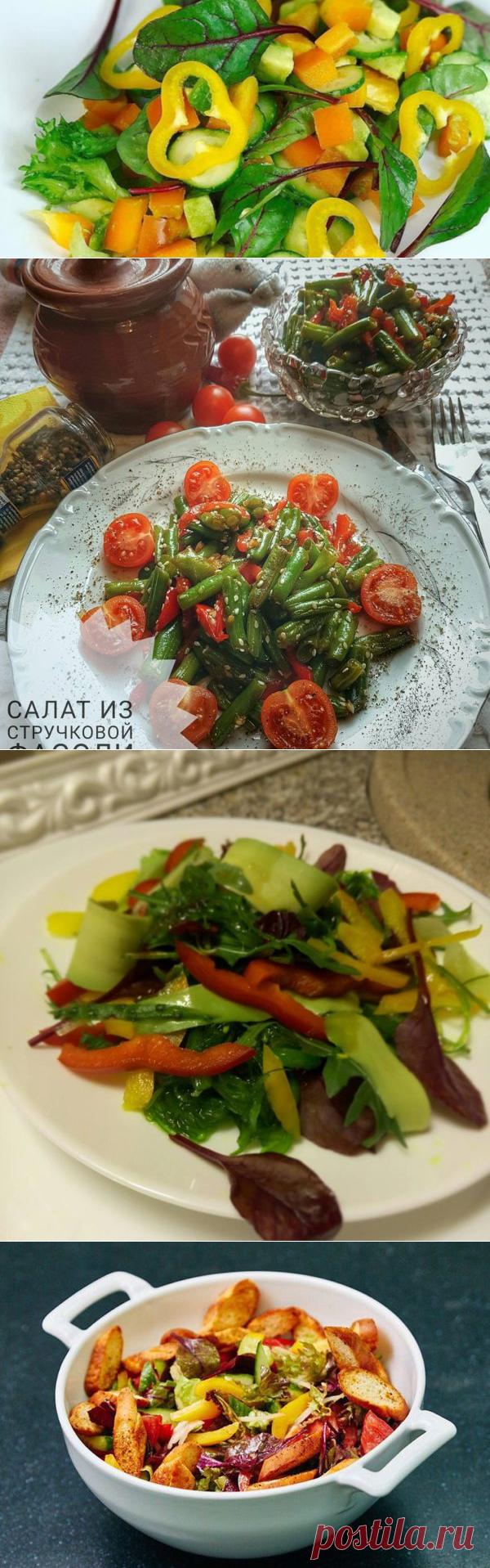 Очень вкусные постные салаты: 12 рецептов, которые понравятся всем Диетологи уверяют, что суточная норма составляет 300 г фруктов, 500 г овощей и 500 г зелени. Вместе будет многовато. Но если готовить смузи и различные фруктово-овощные салаты, выполнить норму не так уж и сложно. Предлагаем вам приготовить очень вкусные постные салаты, на любой вкус. Салат из фасоли и овощей Ингредиенты: фасоль стручковая – 1 пачка […] Читай дальше на сайте. Жми подробнее ➡