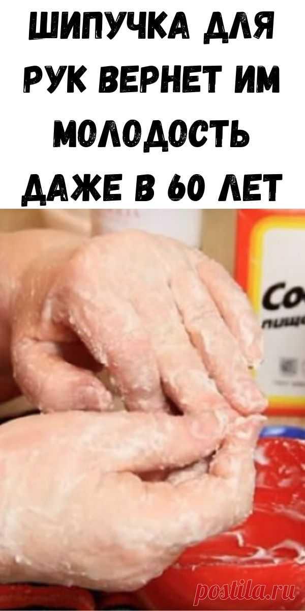 Шипучка для рук вернет им молодость даже в 60 лет - Советы для тебя