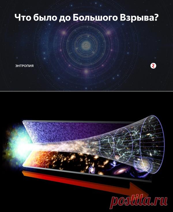 Картинка расширение вселенной