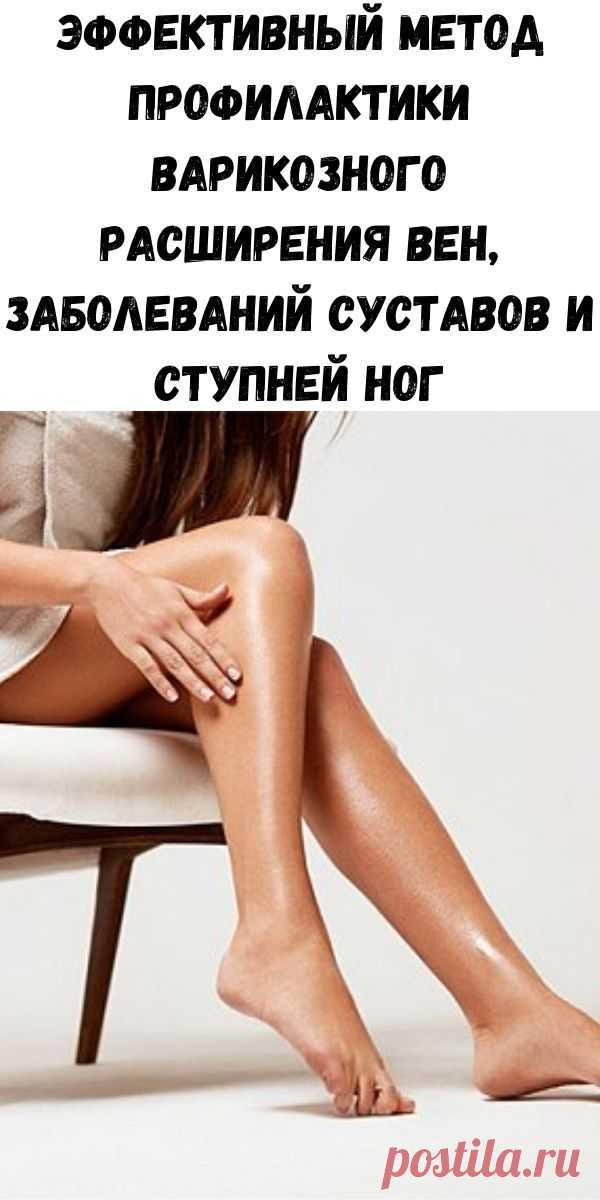 Эффективный метод профилактики варикозного расширения вен, заболеваний суставов и ступней ног - Советы для женщин Это эффективный метод профилактики варикозного расширения вен, заболеваний суставов и ступней ног. Предлагаемый самомассаж активизирует кровоток в пальцах, ступнях, в коленных, голеностопных суставах ног и мышцах поясничного отдела. Это эффективный метод профилактики варикозного расширения вен, заболеваний суставов и ступней ног. Каждый человек должен знать, чт...