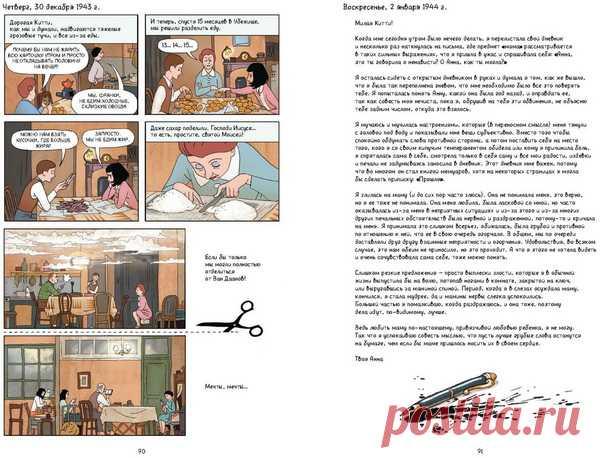 Иллюстрация из книги «Дневник Анны Франк. Графическая версия»