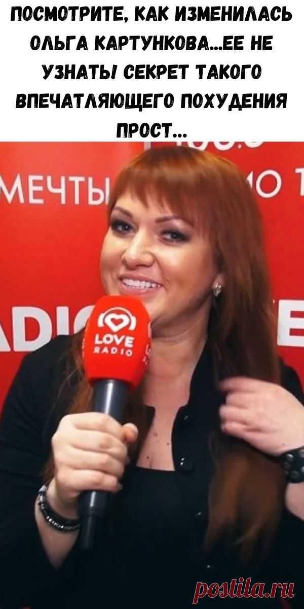 Посмотрите, как изменилась Ольга Картункова...ее не узнать! Секрет такого впечатляющего похудения прост… - Советы на каждый день