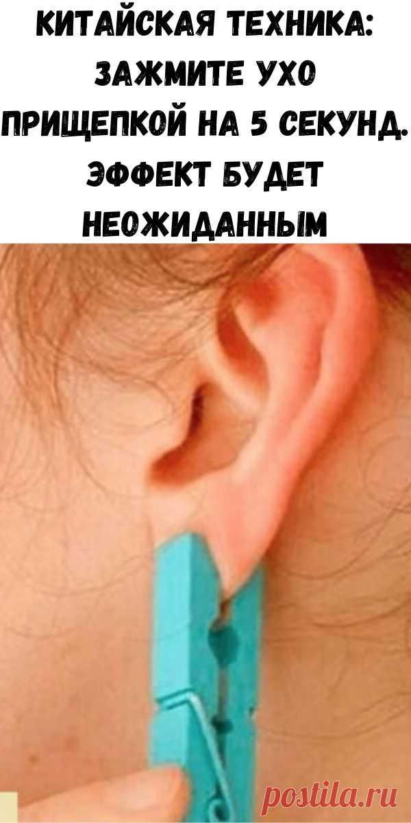 Китайская техника: Зажмите ухо прищепкой на 5 секунд. Эффект будет неожиданным - Стильные советы