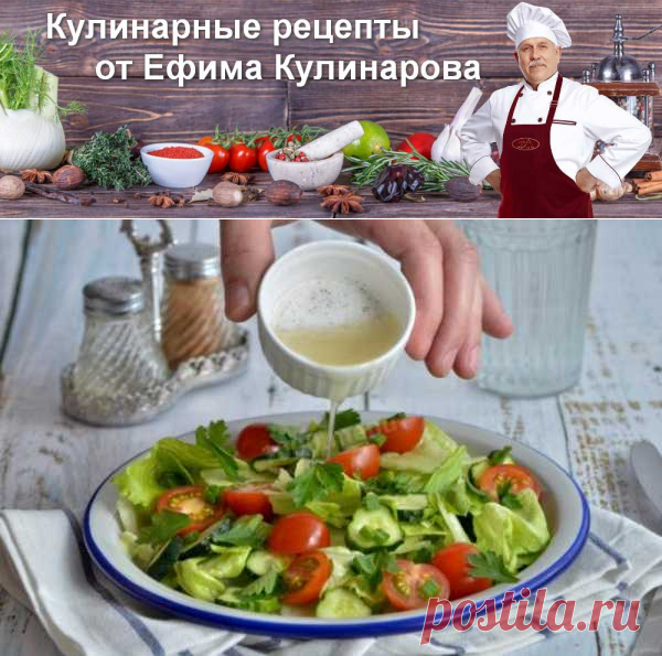 Самые полезные заправки для салатов | Вкусные кулинарные рецепты