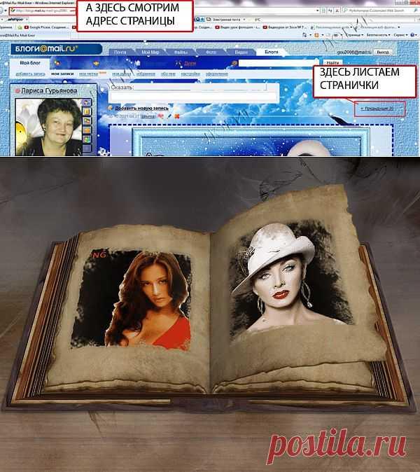 Памятка начинающему блогеру   Записи в рубрике Памятка начинающему блогеру   Дневник Лариса_Гурьянова