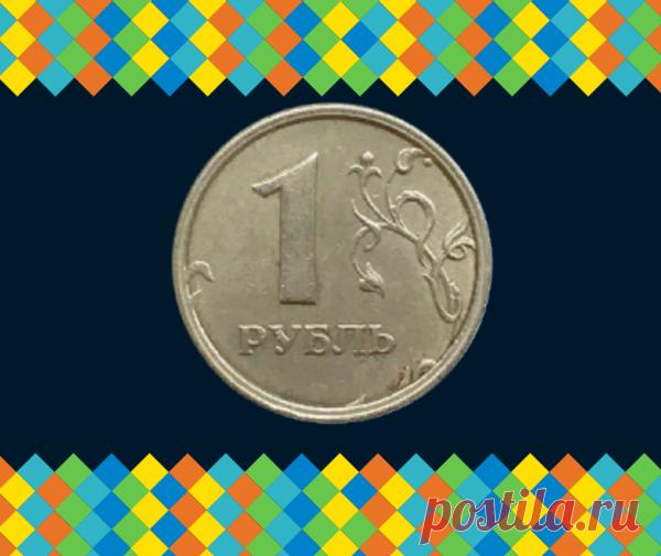 Какой современный 1 рубль стоит 500 тысяч? | Дорогие монеты россии | Яндекс Дзен