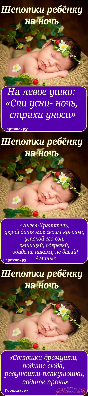 Три сильных шепотка ребенку на ночь   ГОРНИЦА