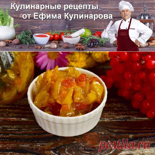 Варенье из яблок и калины | Вкусные кулинарные рецепты