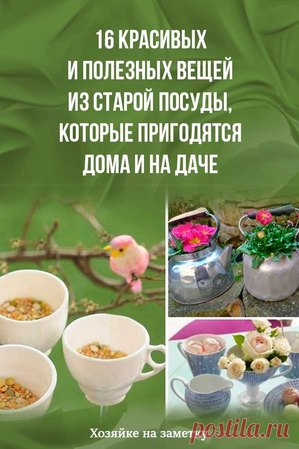 16 beautiful and useful things from old ware which will be useful at home and at the dacha