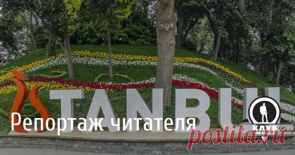 Стамбул – город потрясающей красоты и древней истории. И побывать здесь в период фестиваля тюльпанов – это значит получить незабываемые впечатления. В Турции существует легенда, что на дне тюльпана спрятано счастье. Именно поэтому турки так берегут этот цветок. Также они считают, что в тюльпан, как в красивую женщину, увидев один раз, влюбляешься навсегда.