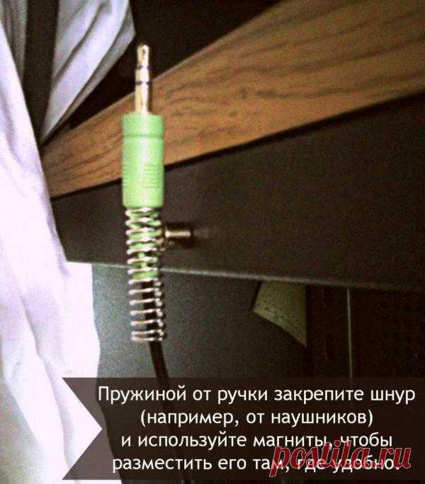 Как защитить шнур от перегибания