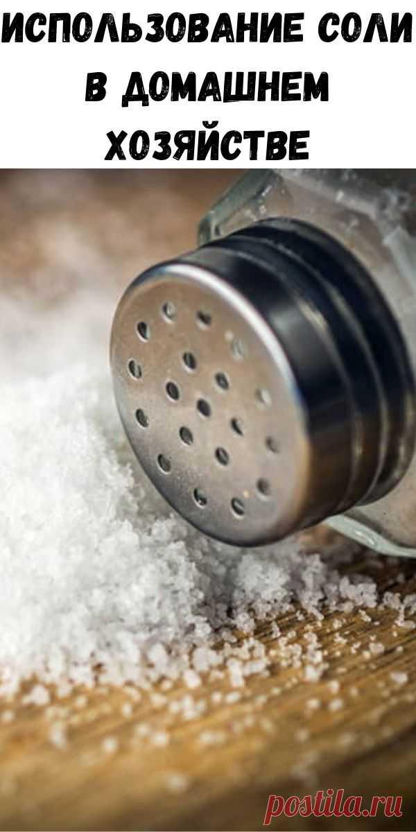 Использование соли в домашнем хозяйстве - Счастливые заметки