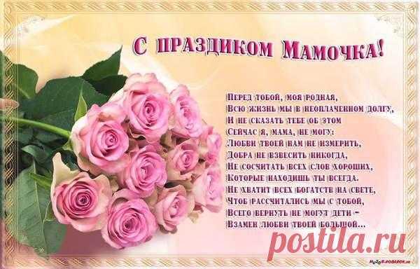 С Днем Матери: открытки с поздравлениями для самых родных женщин в жизни каждого человека - Общество на Joinfo.ua