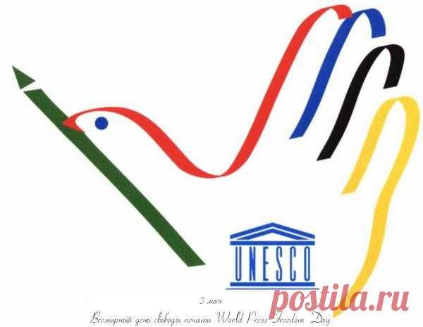 В 1993 году Генеральная Ассамблея ООН провозгласила 3 мая Всемирным днем свободы печати (World Press Freedom Day). Данное решение явилось результатом работы Генеральной конференции ЮНЕСКО, которая в резолюции 1991 года «О содействии обеспечению свободы печати в мире» признала, что свободная, плюралистическая и независимая печать является необходимым компонентом любого демократического общества.