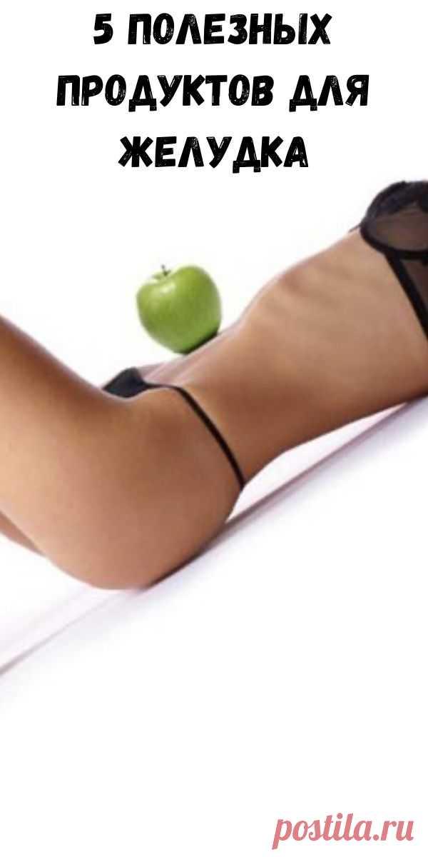 5 полезных продуктов для желудка - Стильные советы