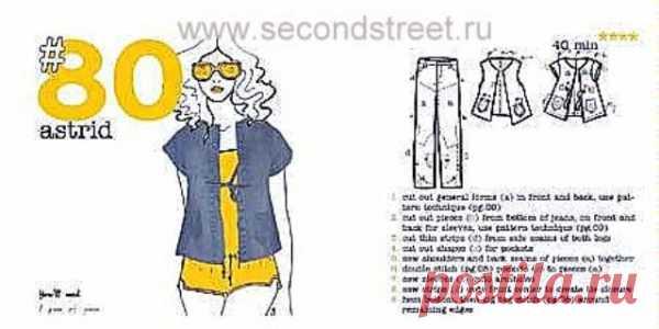 Жилет из пары старых джинсов / Переделка джинсов / Модный сайт о стильной переделке одежды и интерьера