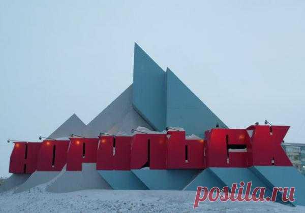 Норильск вошел в число восьми городов мира, где жить нельзя