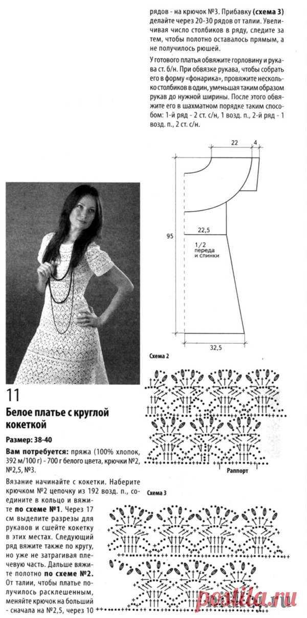 фотоэффект онлайн модели платья вязаные крючком схемы и фото хорошем состоянии для