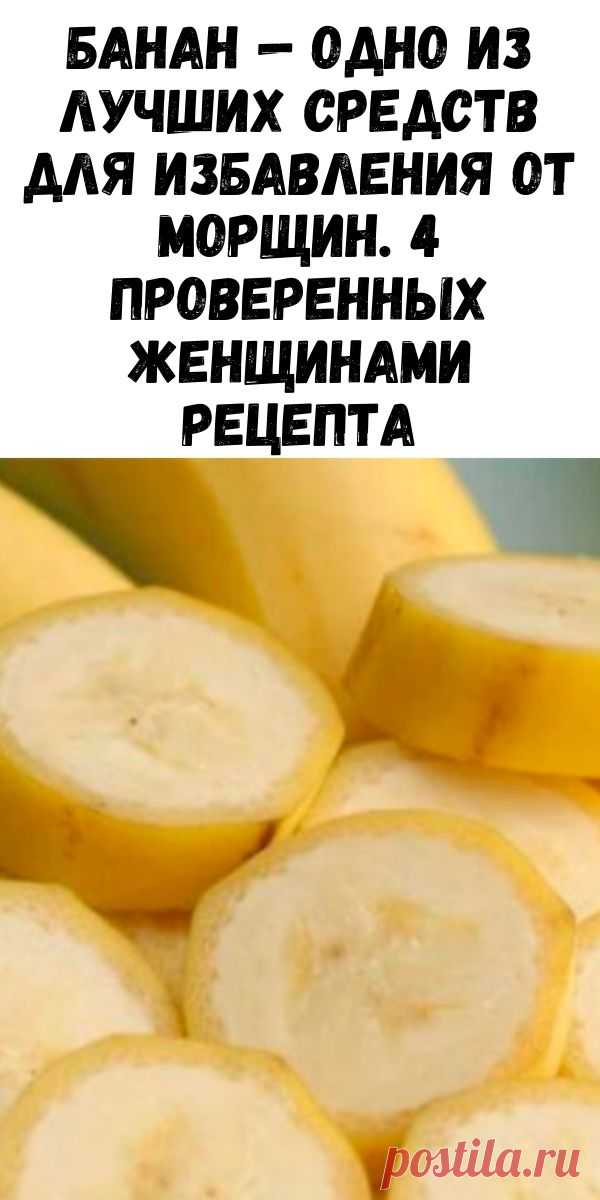 Банан — одно из лучших средств для избавления от морщин. 4 проверенных женщинами рецептa - Интересный блог