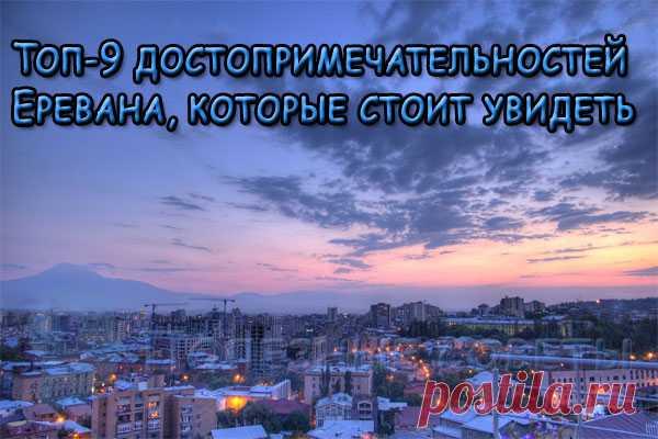 Топ-9 достопримечательностей Еревана, которые стоит увидеть
