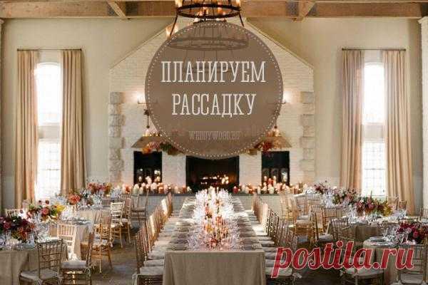 Грамотно рассаживаем гостей на свадьбе - WeddyWood
