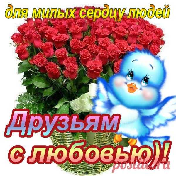 Хочу, красивую открытку с любовью к друзьям