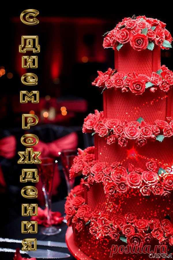 Открытки с днем рождения торт из роз