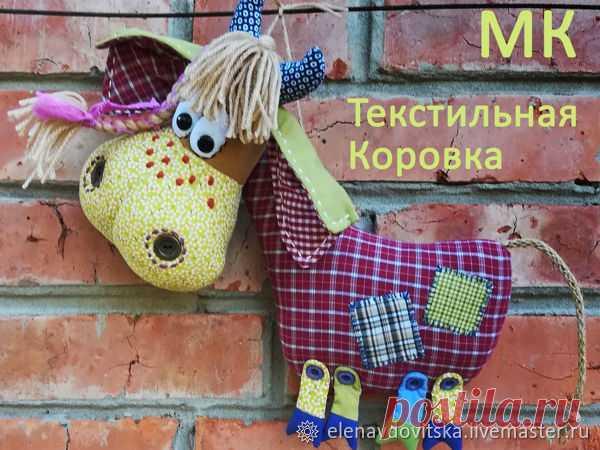 Мастер-класс смотреть онлайн: Шьем текстильную Коровку   Журнал Ярмарки Мастеров